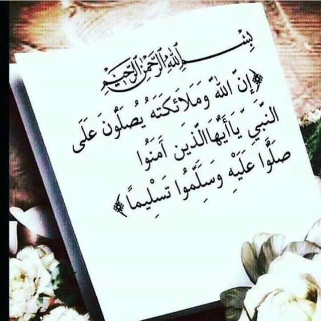 يامن هديتم بالنبي محمد