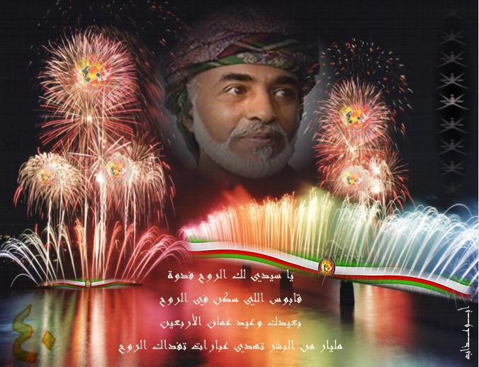تصميم للعيد الوطني الأربعين ( باسلوب راقي ) - التصوير ...