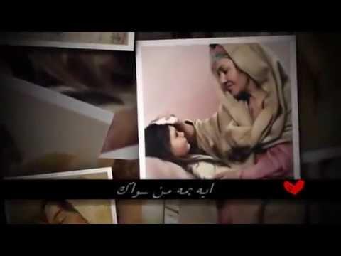 يمه يا نبع الحنان - بصوت بنت