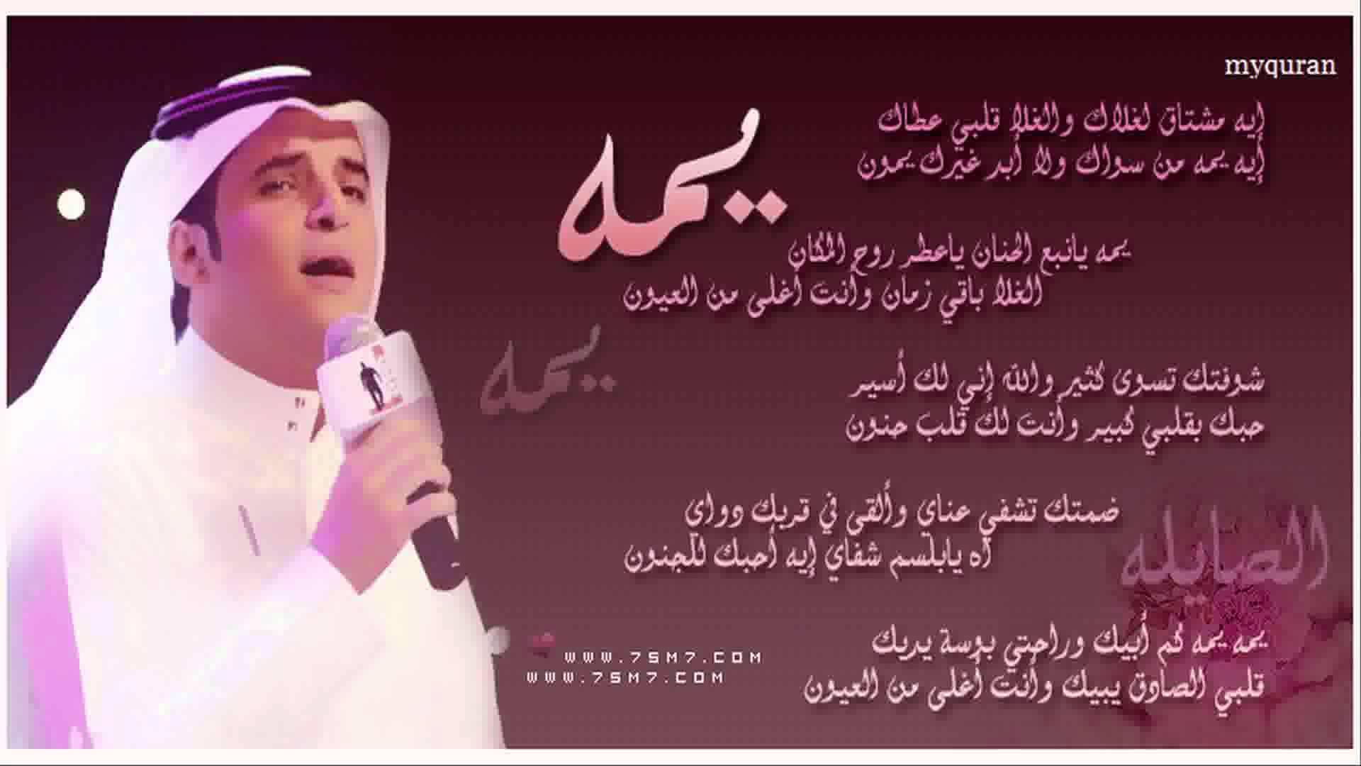 يمه يا نبع الحنان محمد العبدالله HD