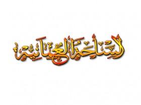 الساحة العمانية