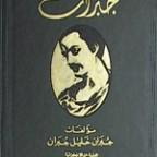 كتاب مؤلفات جبران خليل جبران