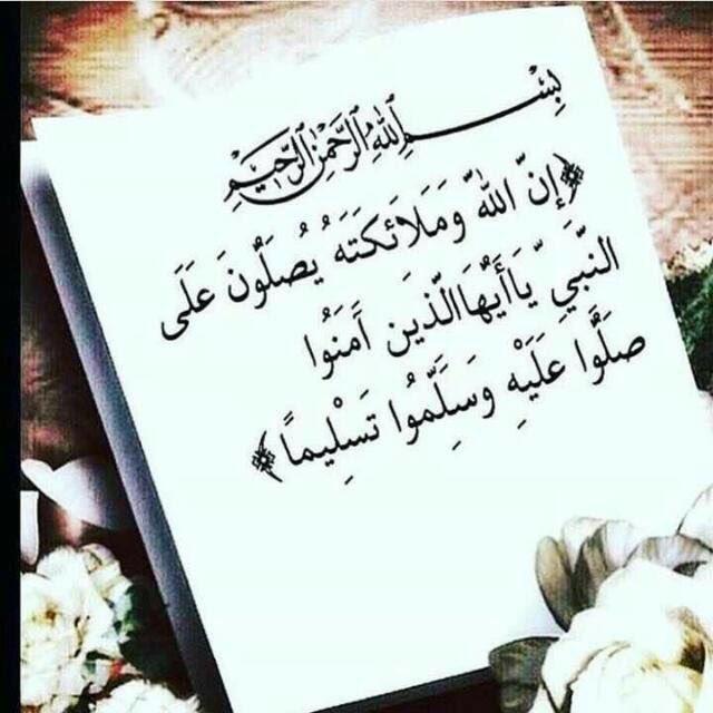 اللهم صل وسلم على سيدنا محمد عليه الصلاة والسلام