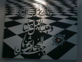 خط العربي