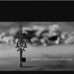 لن نيأس ما دام الله  معنا