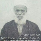 الشيخ العلامه الجليل سالم بن عبدالله بن علي بن محمد بن عبدالله الخنجري
