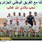 ديما الجزائر