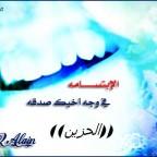 al3btsama