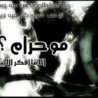 مو حرام ؟