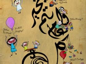 Happy   Eid Alfitr   by miss lo