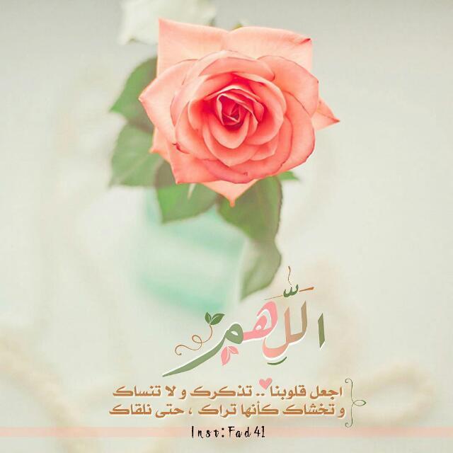 اللهم اجعل قلوبنا  تتذكرك ولا تنساك