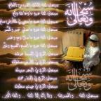 sbh_allah