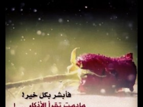 إسلاميه