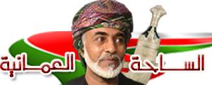 شعار الساحه copy