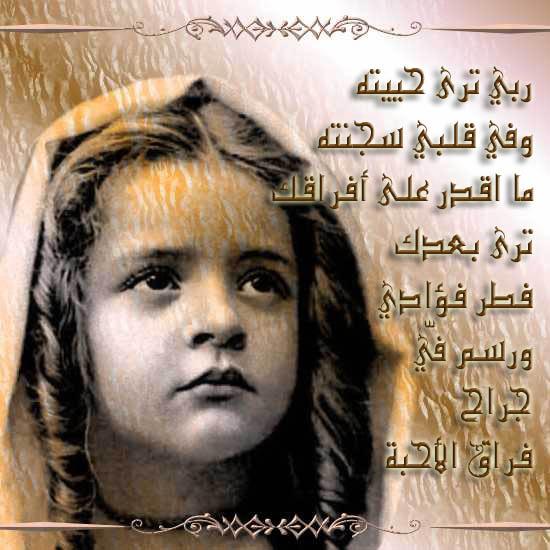 حب و رحيل