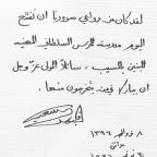 Qaboos_Word_Rgotc