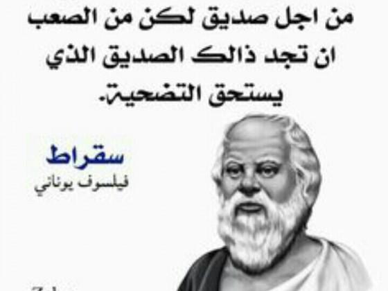 أقوال الحكماء
