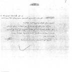 ووثيقة تهنئه بالعيد الوطني لسلطان سعيد بن تيمور ال سعيد  - يرحمه الله - الس
