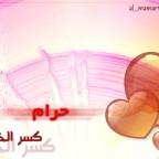 حرام كسر الخواطر . - تصميم