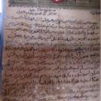 الخنجري مسقط وثيقة من عهد السلطان تيمور