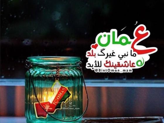 عمان مانبي غيرك بلد