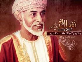 صاحب الجلاله السلطان قابوس