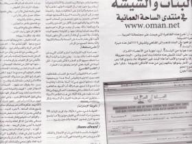 أحد مواضيع ساحة قضايا المجتمع تصدر في جريدة الوطن (الملحق) للعدد 12 20-10-2