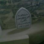 ضريح الأمام يعرب بن سلطان بن سيف اليعربي