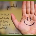 ابتسم تسعد